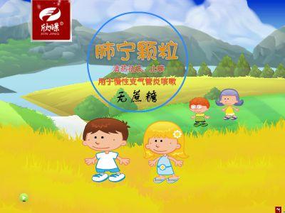 欣暻肺宁颗粒宣传片 幻灯片制作软件