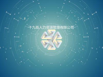19街介绍h5