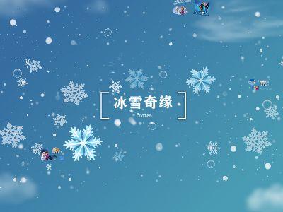 冰雪奇缘 幻灯片制作软件