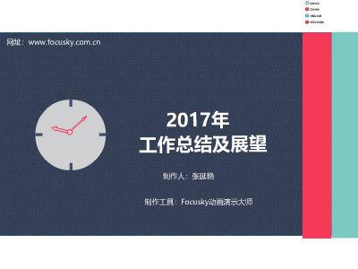 2016年销售人员总结报告 幻灯片制作软件