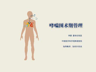 [20170924]20170926早讲课 - 哮喘围术期管理 幻灯片制作软件