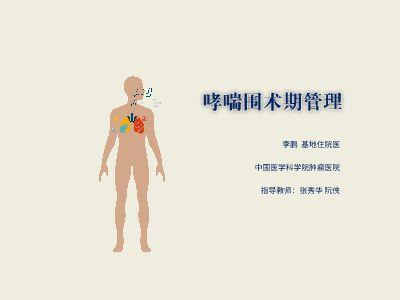 asthma 幻灯片制作软件