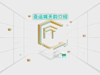 熊志豪 幻灯片制作软件