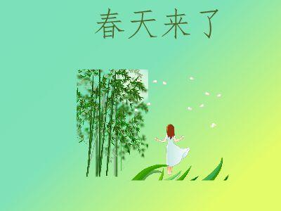 春天 幻灯片制作软件