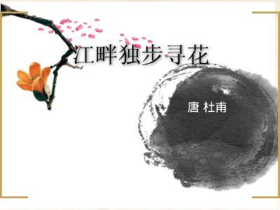 江畔独步寻花 幻灯片制作软件