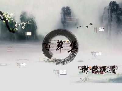 佰草集 幻燈片制作軟件