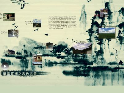 中國風旅游旅行 幻燈片制作軟件