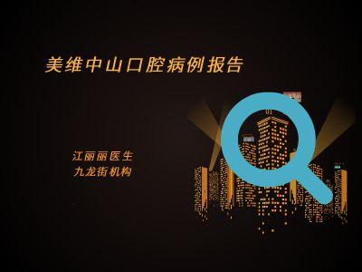 江丽丽年终病例12 幻灯片制作软件