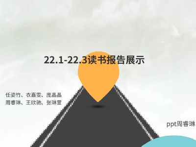 22.1-22.3读书报告 幻灯片制作软件