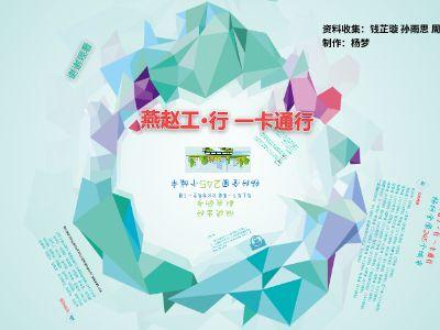 燕赵工行一卡通宣传动画 幻灯片制作软件
