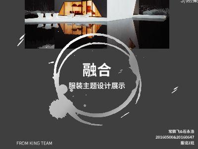 融合-石永浩&常鹏飞(非完成版) 幻灯片制作软件