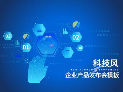 科技風企業產品發布會模板