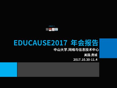 EDUCAUSE2017-美国费城(10月30日-11月4日) 幻灯片制作软件