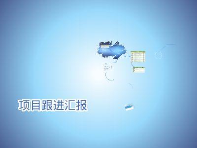 項目匯報 幻燈片制作軟件