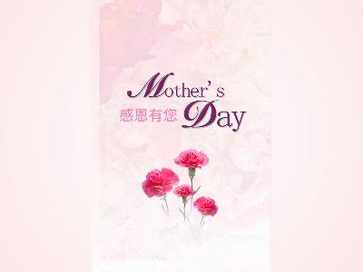 母亲节快乐——儿子的祝福 幻灯片制作软件