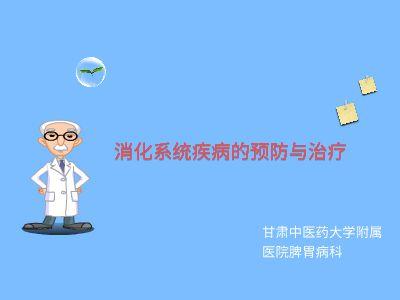 消化系統的預防與治療 幻燈片制作軟件