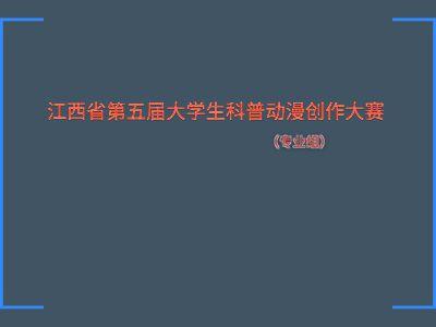 艺术学院_科普动漫(专业组) 幻灯片制作软件