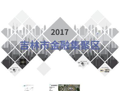 金融集聚区 展示文件 幻灯片制作软件