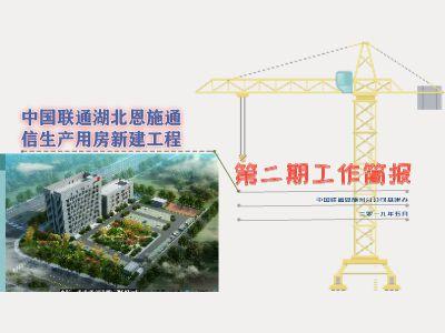 中国联通湖北恩施通信生产用房新建工程第二期工作简报 幻灯片制作软件