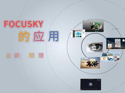 直播客——Focusky的应用 幻灯片制作软件