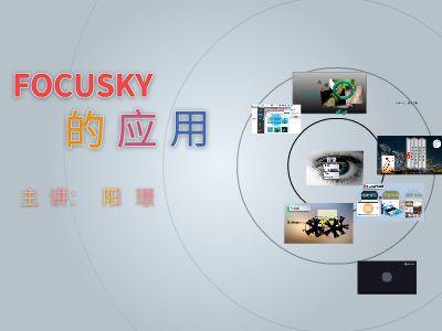 直播客——Focusky的应用