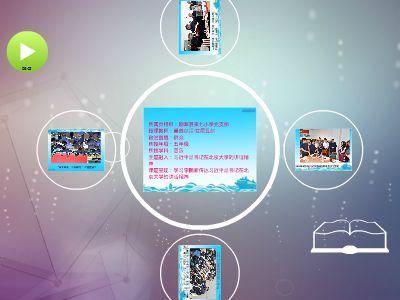 尉犁县第七小学+习近平在北京大学座谈会上的讲话+音乐+曼 PPT制作软件