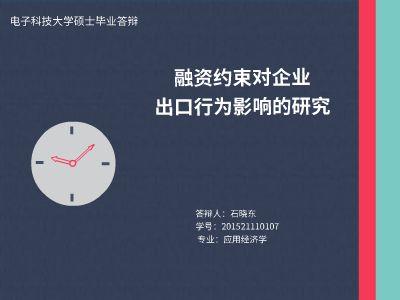 石晓东毕业答辩 幻灯片制作软件