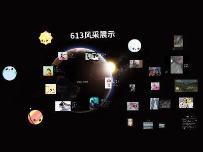 613寝室风采展示 幻灯片制作软件