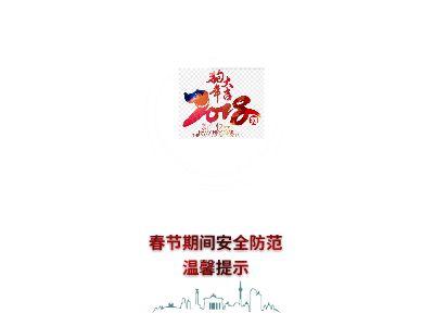 春节安全温馨提示 幻灯片制作软件