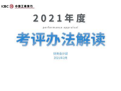 考評解讀2021