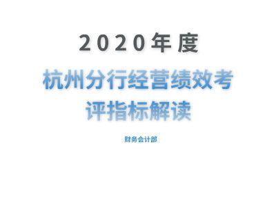 杭州分行2020年經營績效考評指標解讀 幻燈片制作軟件