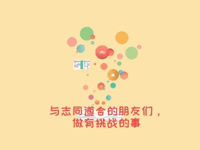气泡 幻灯片制作软件