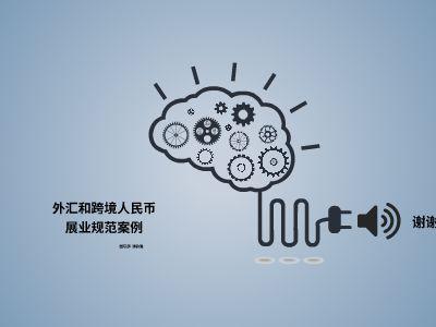 展业规范案例分享 幻灯片制作软件