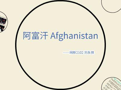 阿富汗 幻燈片制作軟件