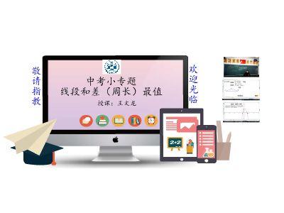 中考小专题线段和差(周长)最值   授课:王文龙 幻灯片制作软件