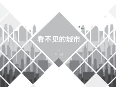 看不见的城市 幻灯片制作软件