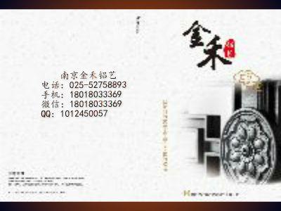 南京金禾铝艺 幻灯片制作软件