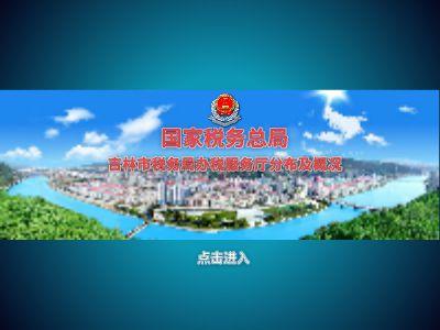 吉林市国税局办税服务厅分布及概况 幻灯片制作软件