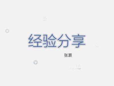921经验分享 幻灯片制作软件
