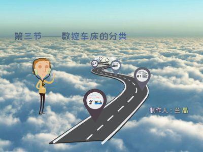 第三节-数控车床的分类 幻灯片制作软件