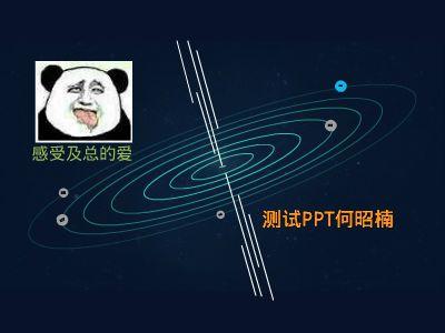 何昭楠测试PPT 幻灯片制作软件