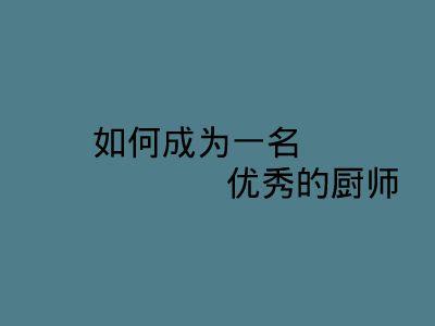 羲之宾馆厨师培训 幻灯片制作软件