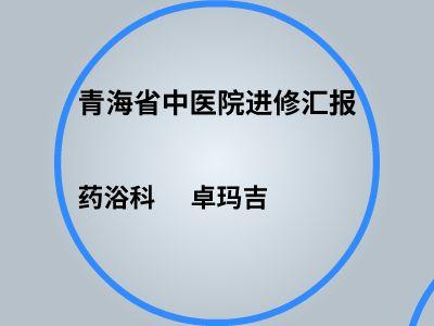 卓玛吉进修报告2222 幻灯片制作软件
