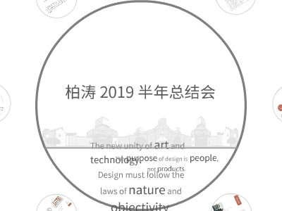BAUHAUS&包豪斯在新中式艺术设计中的体现