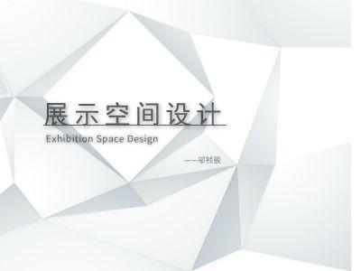 展示空间设计 幻灯片制作软件