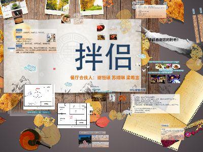 餐饮管理 幻灯片制作软件