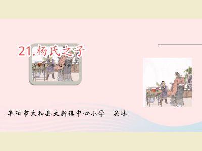五年級語文下冊第八單元21楊氏之子   太和縣大新鎮中心小學 幻燈片制作軟件