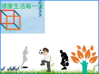 31701417杨燚 幻灯片制作软件
