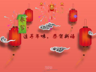 春节 幻灯片制作软件