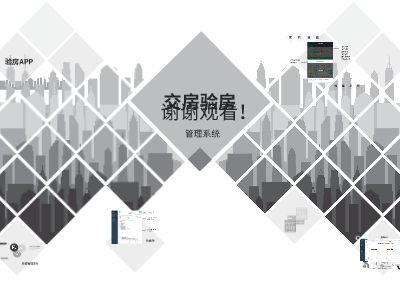 宣传PPT 幻灯片制作软件